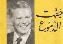 تحميل رواية جفت الدموع pdf – يوسف السباعي