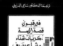 تحميل الأعمال الكاملة – دوستويفسكي – المجلد السادسpdf