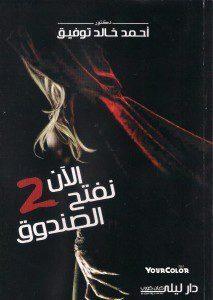 تحميل كتاب الآن نفتح الصندوق 2 pdf – أحمد خالد توفيق