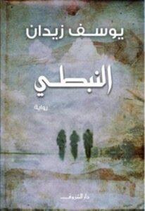 تحميل رواية النبطي pdf – يوسف زيدان