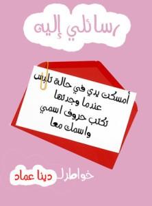 تحميل رواية رسائلى إليه pdf – دينا عماد