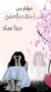 تحميل رواية خواطر من قلب أجهده العشق pdf – دينا عماد