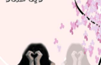 صورة تحميل رواية خواطر من قلب أجهده العشق pdf – دينا عماد