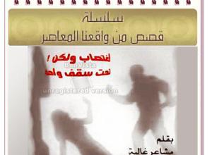 تحميل رواية اغتصاب ولكن تحت سقف واحد pdf – دعاء عبد الرحمن