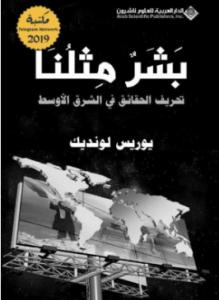 تحميل كتاب بشر مثلنا تحريف الحقائق في الشرق الأوسط pdf