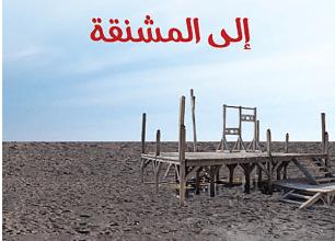 Photo of تحميل كتاب ثلاث خطوات إلى المشنقة pdf – جان دوست