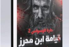 تحميل رواية قيامة أبن محرز pdf – إبراهيم فؤاد
