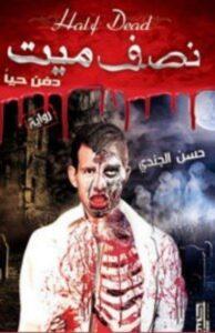 تحميل رواية نصف ميت دفن حيًا pdf – حسن الجندى