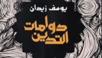 تحميل كتاب دوامات التدين pdf – يوسف زيدان