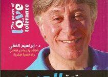 تحميل كتاب قوة الحب والتسامح pdf – ابراهيم الفقي
