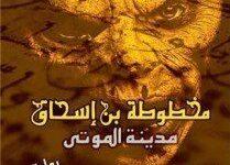 تحميل رواية مخطوطة بن إسحاق مدينة الموتى pdf – حسن الجندى