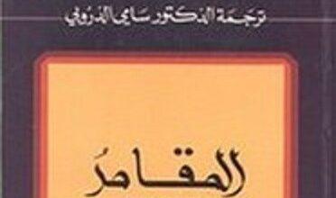 تحميل الأعمال الكاملة – دوستويفسكي – المجلد السابع pdf