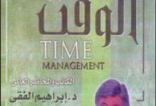 تحميل كتاب إدارة الوقت pdf – ابراهيم الفقى