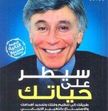 تحميل كتاب سيطر على حياتك pdf – إبراهيم الفقى