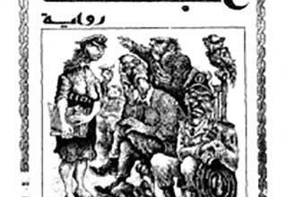تحميل رواية اللجنة pdf – صنع الله إبراهيم