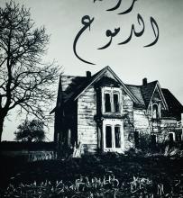 صورة تحميل رواية مزرعة الدموع pdf – منى سلامة