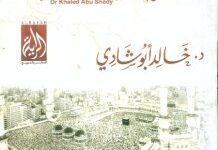 تحميل كتاب رحلة المشتاق للحج والعمرة pdf – خالد أبو شادى