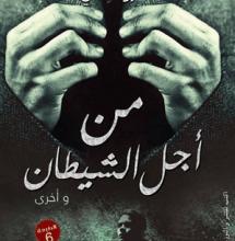 تحميل رواية من أجل الشيطان pdf – عمرو الجندي