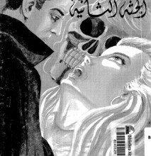 تحميل رواية الجثة الثانية pdf – أجاثا كريستى