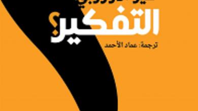 تحميل كتاب هل يستطيع غير الأوروبي التفكيرpdf – حميد دباشي