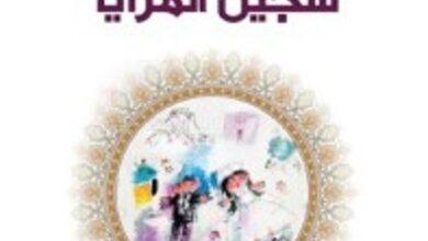 تحميل رواية سجين المرايا pdf – سعود السنعوسي