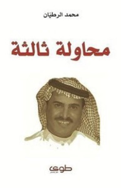 تحميل كتاب محمد الرطيان