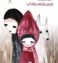 Photo of تحميل كتاب قيس وليلى والذئب pdf – بثينة العيسى