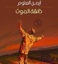 تحميل رواية ذائقة الموت pdf – أيمن العتوم