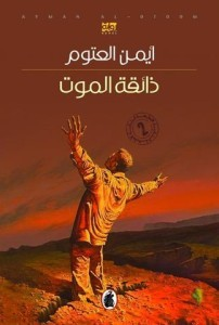 تحميل رواية ذائقة الموت ايمن العتوم pdf