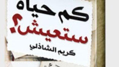 صورة تحميل كتاب كم حياة ستعيش pdf – كريم الشاذلى