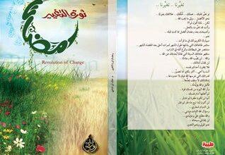 تحميل كتاب رمضان ثورة التغيير pdf – خالد أبو شادى