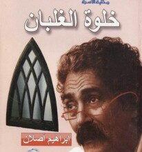 صورة تحميل كتاب خلوة الغلبان pdf – إبراهيم أصلان