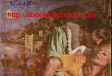 تحميل رواية أغنية الموت pdf – أجاثا كريستى