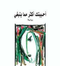تحميل رواية أحببتك أكثر مما ينبغي pdf – أثير عبد الله النشمي