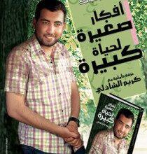 تحميل كتاب أفكار صغيرة لحياة كبيرة pdf – كريم الشاذلي