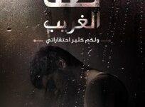 تحميل رواية طه الغريب pdf – محمد صادق