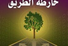 تحميل كتاب خارطة الطريق pdf – عائض القرني