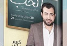 تحميل كتاب الإجابة الحب pdf -كريم الشاذلي