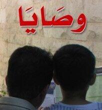 تحميل كتاب وصايا pdf – محمد الرطيان