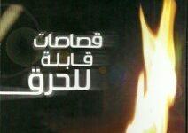 تحميل كتاب قصاصات قابلة للحرق pdf – أحمد خالد توفيق