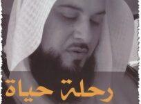 تحميل كتاب رحلة حياة تأملات ودلالات pdf – محمد العريفى