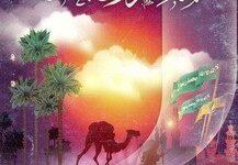 تحميل كتاب المهاجرون الجدد pdf – خالد أبو شادى