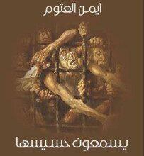تحميل رواية يسمعون حسيسها pdf – أيمن العتوم