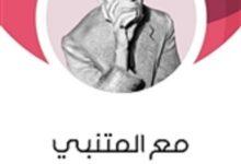 تحميل كتاب مع المتنبي pdf – طه حسين