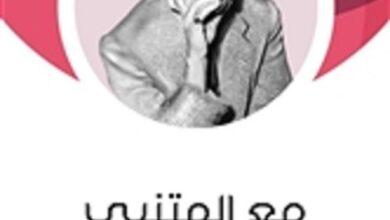 Photo of تحميل كتاب مع المتنبي pdf – طه حسين