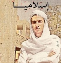 صورة تحميل كتاب يوما ما كنت إسلاميا pdf – أحمد أبو خليل