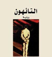 تحميل رواية التائهون pdf – أمين معلوف