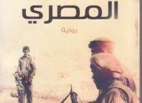 تحميل رواية أبو عمر المصرى pdf – عز الدين فشير