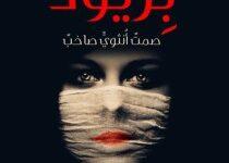 تحميل رواية بريود صمت أنثوى صاخب pdf – محمد متولى