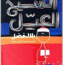 تحميل كتاب الشيخ العيل pdf – بلال فضل